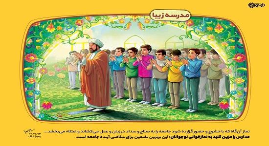 پوستر؛ نماز جماعت مدرسه
