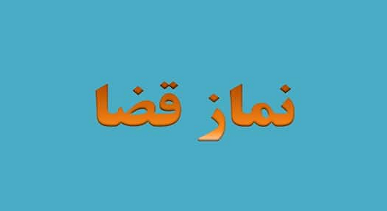 احکام نموداری نماز قضا