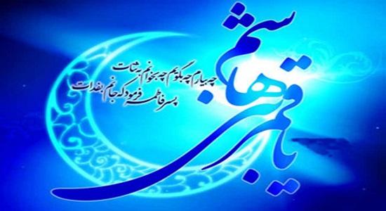 عبادت حضرت ابوالفضل العباس علیه السلام