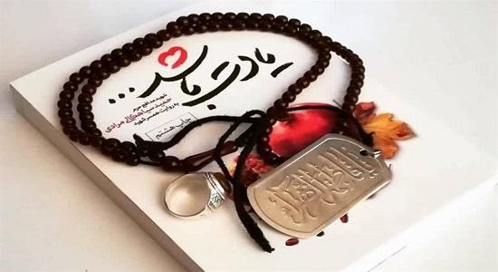 جشن امضاء کتاب «یادت باشد» در بین دختران نوجوان با حضور همسر شهید حمید سیاهکالی
