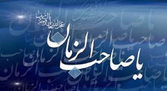سفارش امام زمان (عج) درباره نماز صبح و مغرب