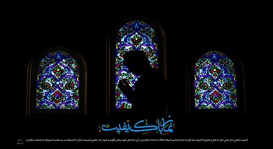 نماز با کیفیت از نظر امام خامنه ای