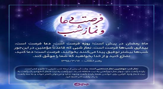 ماه رمضان؛ فرصت دعا و نماز شب