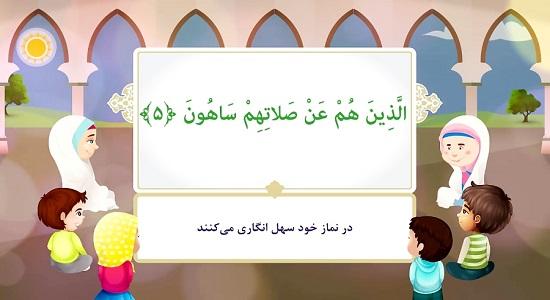 وای بر نمازگزارانی که سهل انگاری می کنند در نماز