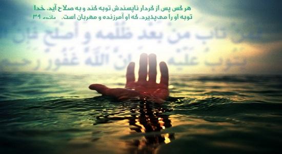 سخن خدا با بی نماز