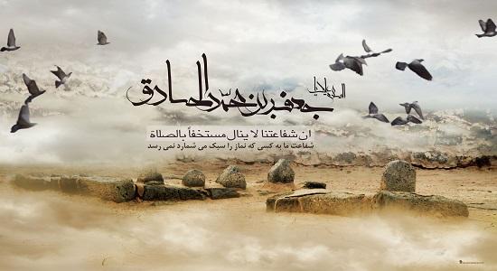 نماز کامل از دیدگاه امام صادق علیه السلام