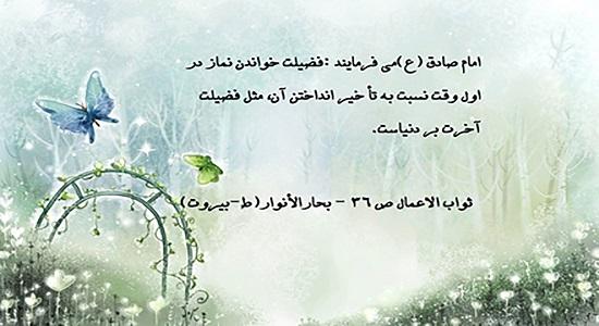 امام صادق علیه السلام و فضیلت نماز اول وقت