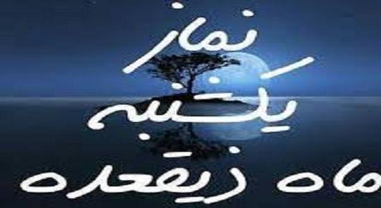 نماز یکشنبه ذیالقعده
