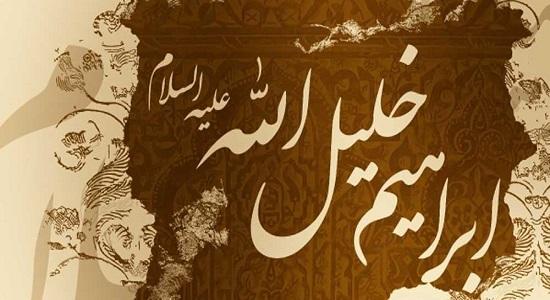 راز خلیل الله شدن حضرت ابراهیم (علیه السلام)