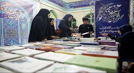 حکم نمایشگاه کتاب در مسجد