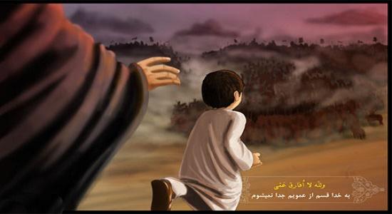 خاطرات من و عبد الله بن حسن علیه السلام
