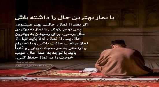 با نماز بهترین حال را داشته باش