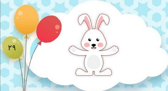 بازی پرهیجان خرگوش دروازه بان
