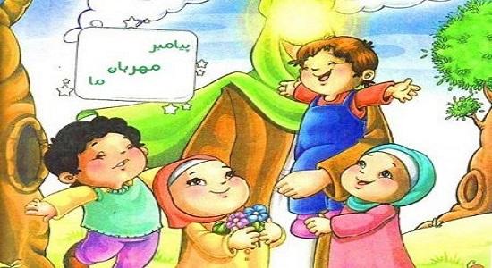 بازی پیامبر اعظم با کودکان در مسیر مسجد