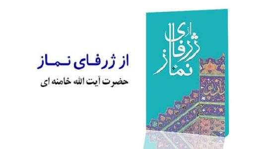 """کتاب کلیپ """"از ژرفای نماز"""" امام خامنه ای (2)"""