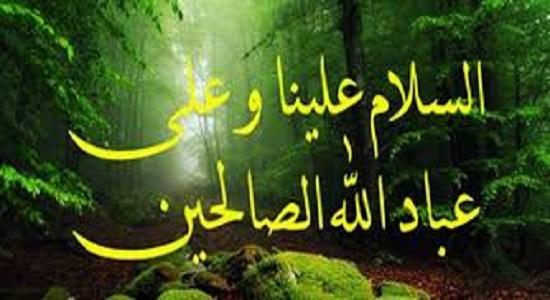 در سلام نماز منظور از «عباد الله الصالحین» چه کسانی هستند؟
