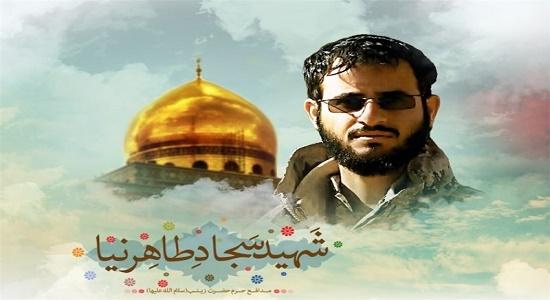 نماز شکر شهید مدافع حرم سجاد طاهر نیا