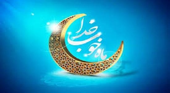 ادعیه و تعقیبات نمازهای یومیه ماه مبارک رمضان
