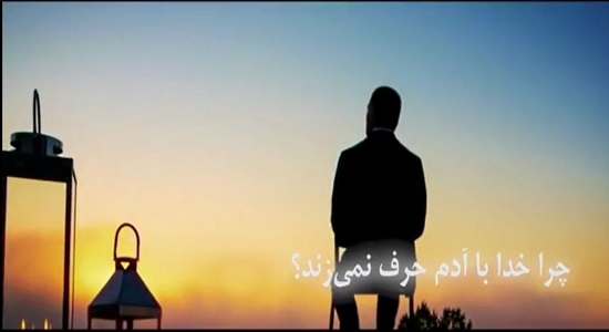 حجت الاسلام پناهیان؛ چرا خدا با آدم حرف نمیزنه!
