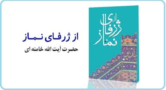 """کتاب کلیپ """"از ژرفای نماز"""" امام خامنه ای (8)"""