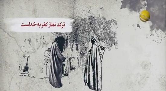 موشن گرافیک گناه ترک نماز از زبان امام صادق علیه السلام