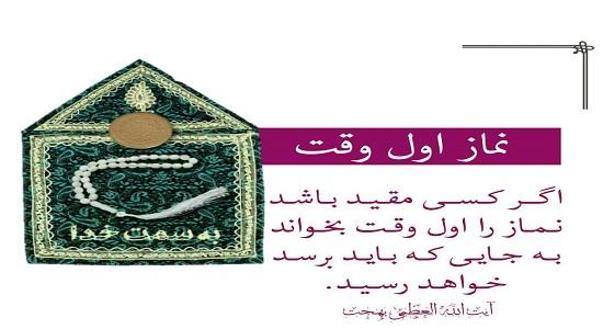 مقامات عالیه عرفانی با نماز اول وقت