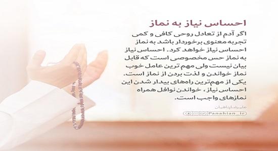 احساس نیاز به نماز