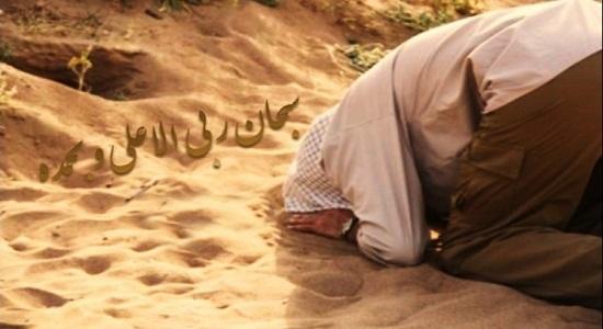 نماز بازدارنده از فحشا و منکر