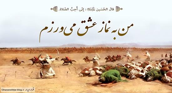 برای هر کلمه ی نماز، یک تیر به سمت امام حسین علیه السلام