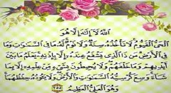 آثار فوق العاده خواندن آیت الکرسی بعد از هر نماز