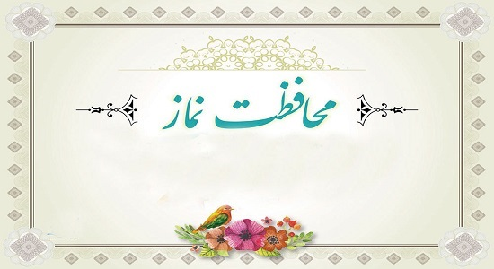 محافظت نماز