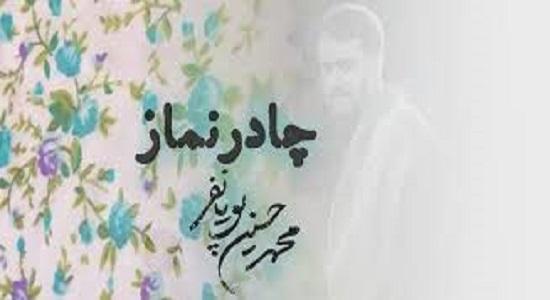 """نماهنگ زیبای """"چادر نماز"""""""