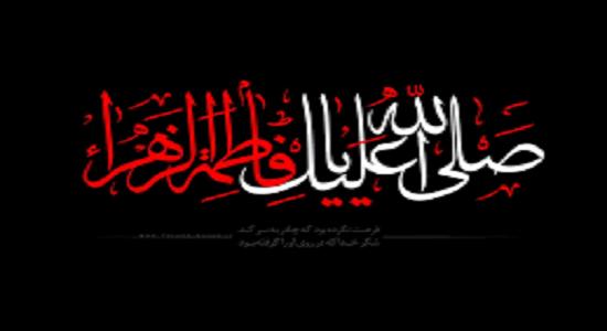 هدیه پیامبر به حضرت زهرا سلام الله علیها
