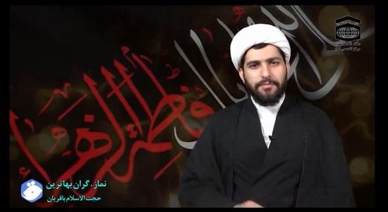 حجت الاسلام باقریان؛ نماز گران بهاترین