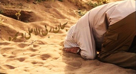 هنگام نماز