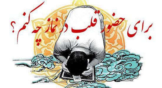 چقدر از ترجمه نماز را می دانی؟