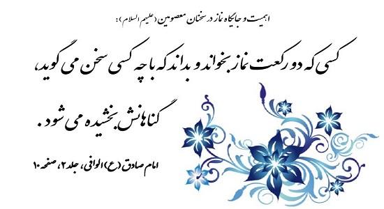 اهمیت و جایگاه نماز در سخنان معصومین( علیهم السلام )