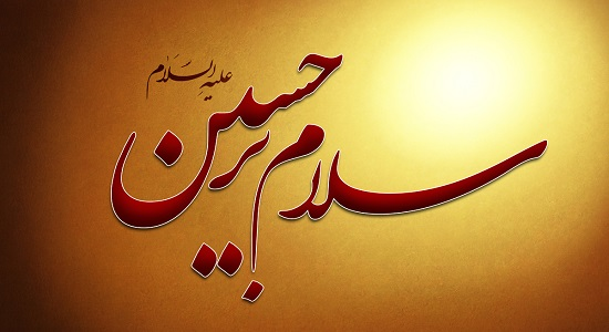سلام به امام حسین قبل از شروع نماز