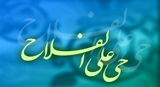 استاد محمدی؛ مخاطب در حی علی الفلاح و ...