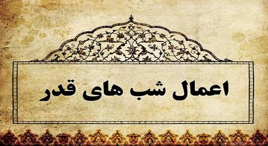 اعمال شب نوزدهم ماه مبارک رمضان + اعمال مشترک