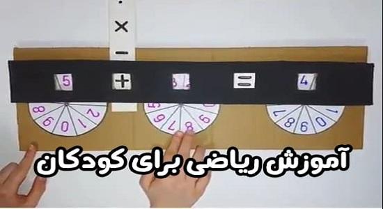 ریاضی بازی