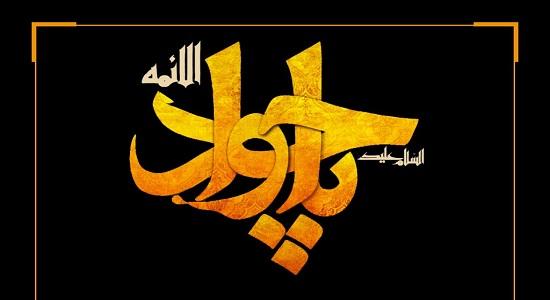 امام جواد علیه السلام؛ برترین عبادت