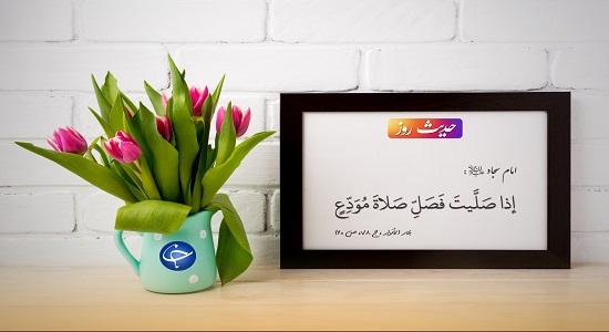 آیت الله مجتهدی تهرانی؛ نماز وداع و حضور قلب